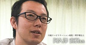 第二回:理学療法介護士【川越リハビリテーション病院 | 理学療法士 阿久澤直樹先生】