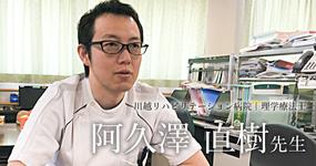最終回:スーパースターは監督になれないのか【川越リハビリテーション病院 | 理学療法士 阿久澤直樹先生】