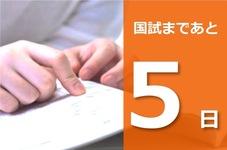 【PT,OT国家試験まであと5日】 国家試験前におさえたいポイント no.2