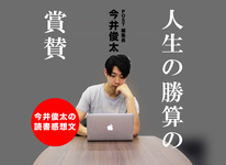 第一回:編集長今井俊太の読書感想文ー人生の勝算の賞賛ー