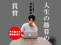 第一回:編集長今井俊太の読書感想文ー人生の勝算の賞賛ー #2