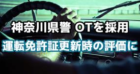 神奈川県警 作業療法士を採用【高齢者の運転支援】
