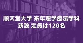 順天堂大学 来年理学療法学科新設 定員は120名