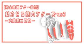 【完全商用フリー素材】動かせる筋肉シリーズver.1ー大胸筋と腹筋ー