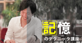 細川寛将の「記憶のテクニック」講座【国家試験まであと5日】