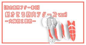 【完全商用フリー素材】動かせる筋肉シリーズver.1ー大胸筋と腹筋ー #2