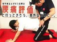 【求人あり】第2部:理学療法士が行う腰痛予防スタジオ(自費)へ編集長の今井が検査に行ってきたら意外な結果が…