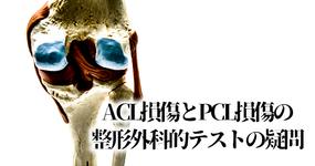 ACL損傷とPCL損傷の整形外科的テストの疑問|吉田俊太郎