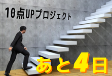 PTOT国家試験まであと『4日』 ~10点アップ プロジェクトvol.1~