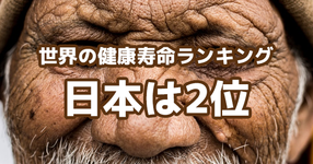 WHOが発表 世界の健康寿命ランキング 日本は2位