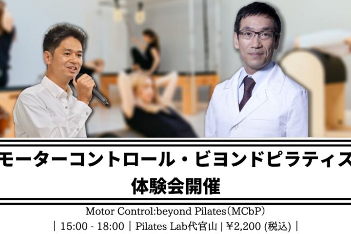 【第7期開催記念】 Motor Control:ビヨンド・ピラティス Introduction Workshop 2021