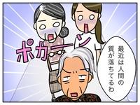 新庄アキラのひとり言POST【第12回】