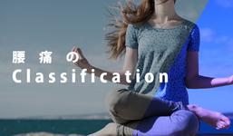 腰痛のClassification