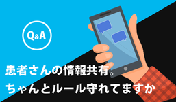 【介護報酬Q&A】外部リハ職との動画共有による連携方法について