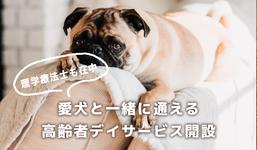愛犬と一緒に通える高齢者デイサービス「わおん」オープン!