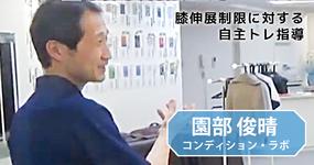 膝伸展制限に対する自主トレ指導|園部俊晴先生の臨床動画