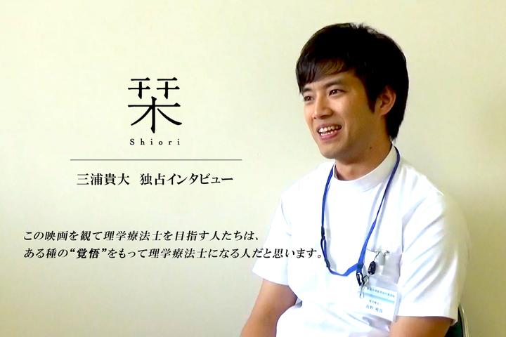 【映画「栞」】主演:三浦貴大(理学療法士:高野雅哉役)インタビューをPOST独占配信。