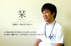 【映画:栞】主演:三浦貴大(理学療法士:高野雅哉役)インタビューをPOST独占配信。