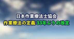 日本作業療法士協会 作業療法の定義 33年ぶりの改定
