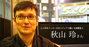 第一回:人工内耳メーカー日本コクレアで働く言語聴覚士【秋山 玲さん】