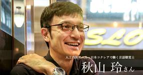 第二回:外資系企業で言語聴覚士として働く【日本コクレア|秋山 玲さん】