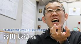 第二回:70人のリハ科立ち上げ。どう束ねる【日本臨床作業療法学会会長 | 澤田 辰徳先生】