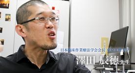 第三回:高齢者の運転支援に携わる【日本臨床作業療法学会会長 | 澤田 辰徳先生】