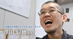 最終回:若いことは可能性しかない【日本臨床作業療法学会会長 | 澤田 辰徳先生】