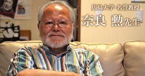 第一回:理学療法50年史【広島大学 名誉教授|理学療法士 奈良 勲先生】