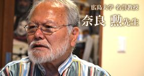 第二回:アポロ11号が月面着陸したそのとき、日本へ着陸【広島大学 名誉教授|理学療法士 奈良 勲先生】