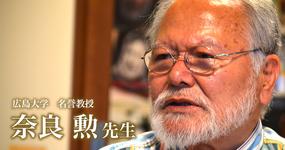 第五回:患者さんは教師である【広島大学 名誉教授|理学療法士 奈良 勲先生】