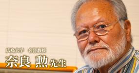 最終回:僕は理学療法を愛しています【広島大学 名誉教授|理学療法士 奈良 勲先生】