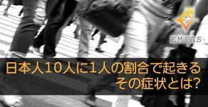 日本人の10人に1人の割合で起きるその症状とは?