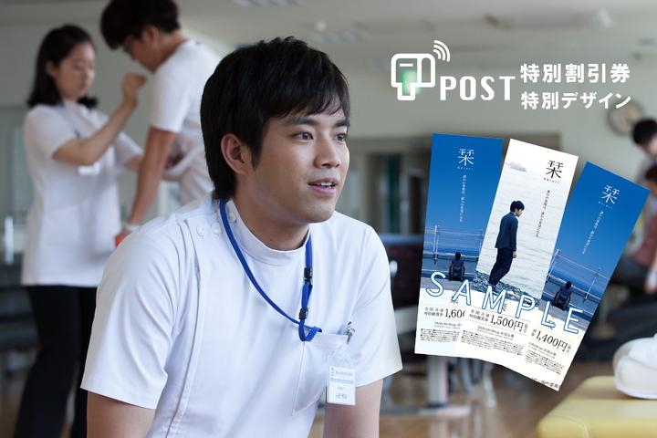 映画「栞」 公開日が決定&POST割引価格で前売券を発売!