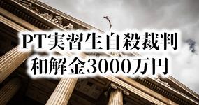 PT実習生自殺裁判 和解金3000万円
