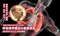 呼吸理学療法の最新知見|昭和大学教授 宮川哲夫先生