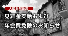 【大阪北部地震】見舞金支給および年会費の免除のお知らせ|PT協会より