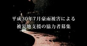 【平成30年7月豪雨】被災地支援の協力者募集について