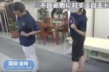 不良姿勢に対する自主トレ指導|園部俊晴先生 #2