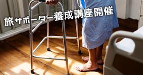 旅サポーター養成講座開催|高齢者や障害者の外出支援