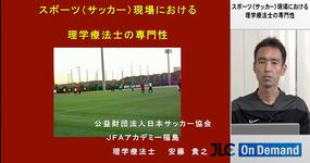 サッカーにおける理学療法士の専門性|安藤 貴之先生