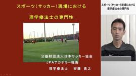 サッカーにおける理学療法士の専門性|安藤 貴之先生 #2