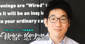 第一回:PREVENT Inc. 名古屋大学医学部発ベンチャー 代表取締役 | 萩原 悠太先生