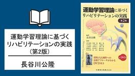 【書評】運動学習理論に基づくリハビリテーションの実践 (第2版)
