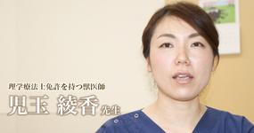 犬のリハビリテーションに携わる獣医師|児玉綾香先生