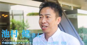 第二回:辞めない組織作りへの挑戦【平成医療福祉グループ リハビリテーション部門 部長|理学療法士 池村 健さん】