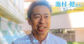 最終回:リハ科長の仕事は数字・人事管理だけじゃない【池村 健さん】