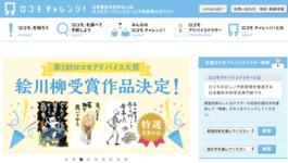 ロコモアドバイス大賞 決定!
