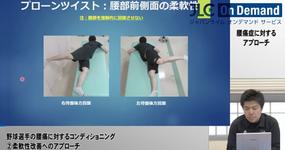 腰痛症に対するアプローチ ~体幹側面筋のストレッチ~ #2|中尾 英俊先生