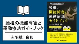 【書評】腰椎の機能障害と運動療法ガイドブック
